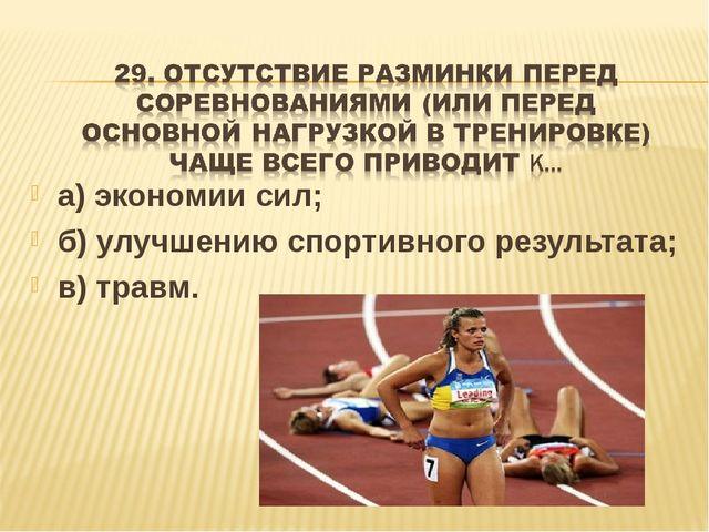 а) экономии сил; б) улучшению спортивного результата; в) травм.