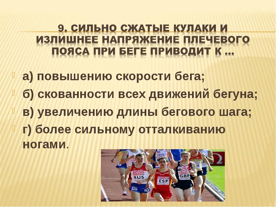а) повышению скорости бега; б) скованности всех движений бегуна; в) увеличени...