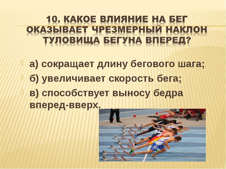 а) сокращает длину бегового шага; б) увеличивает скорость бега; в) способству...