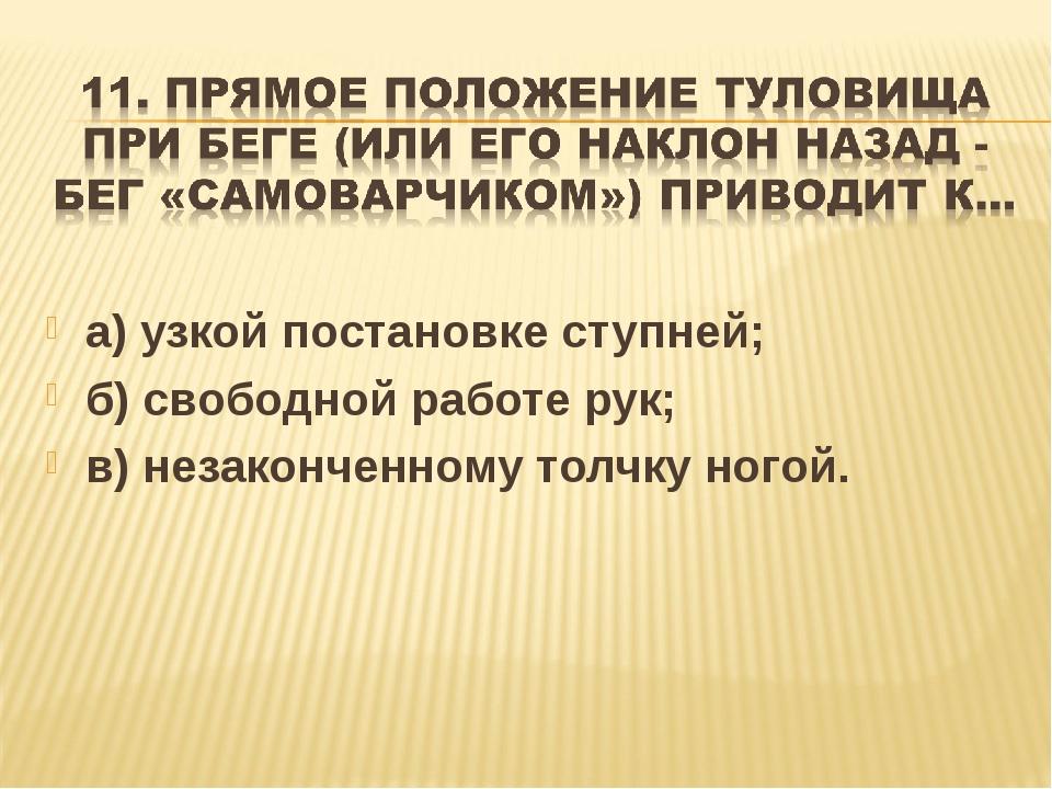 а) узкой постановке ступней; б) свободной работе рук; в) незаконченному толчк...