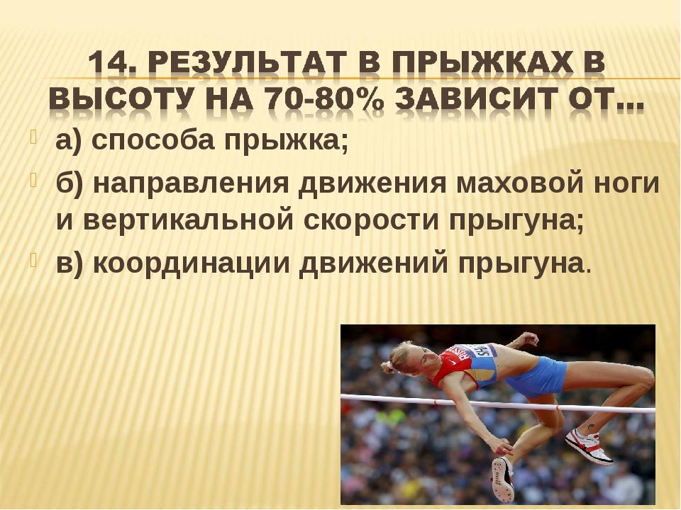 а) способа прыжка; б) направления движения маховой ноги и вертикальной скорос...