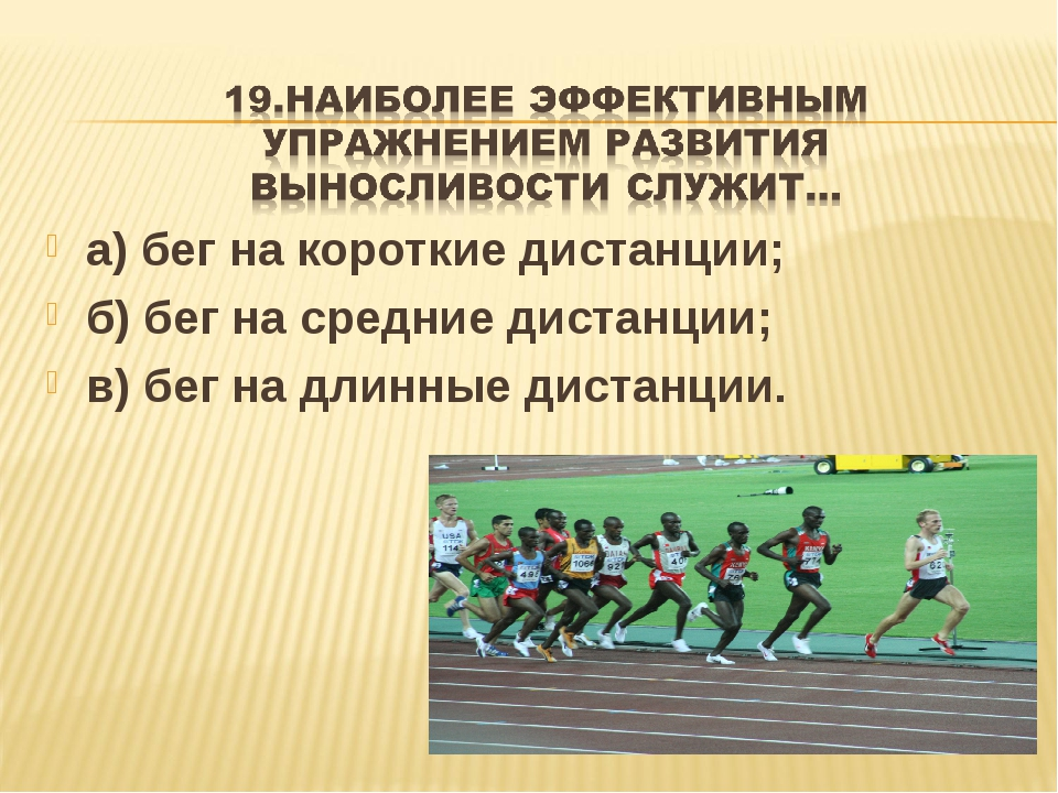 а) бег на короткие дистанции; б) бег на средние дистанции; в) бег на длинные...
