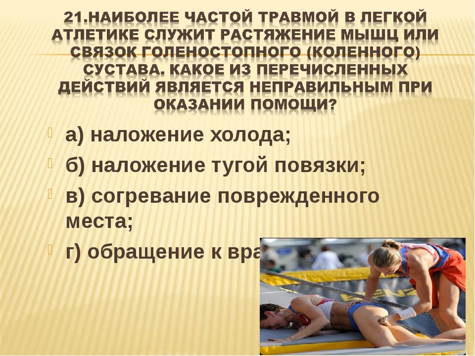 а) наложение холода; б) наложение тугой повязки; в) согревание поврежденного...
