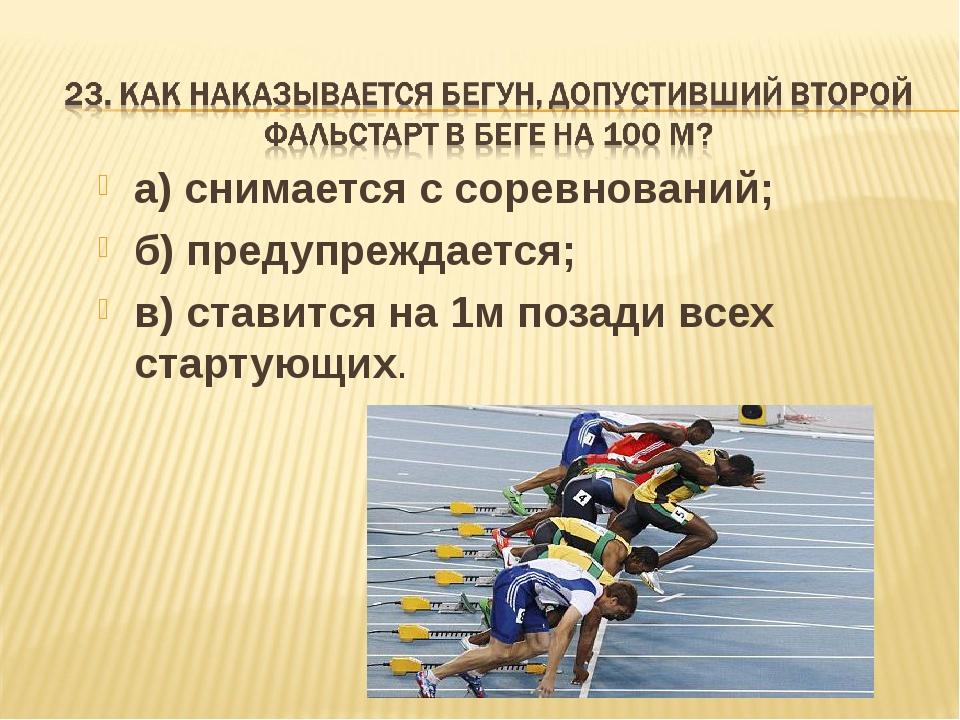 а) снимается с соревнований; б) предупреждается; в) ставится на 1м позади все...