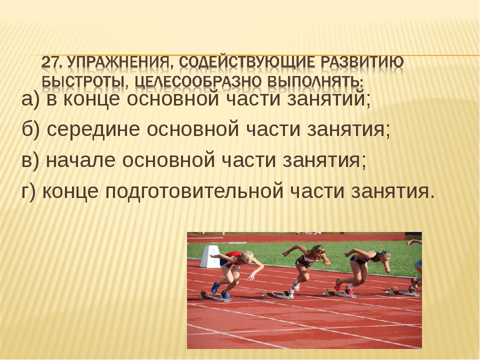 а) в конце основной части занятий; б) середине основной части занятия; в) нач...