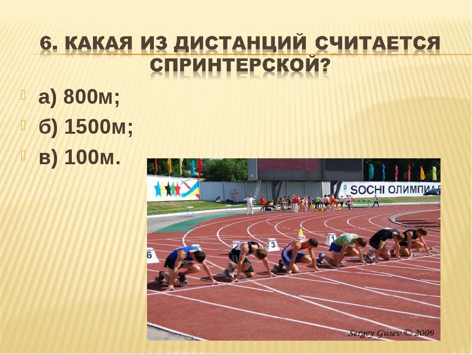 а) 800м; б) 1500м; в) 100м.