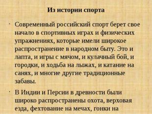 Из истории спорта Современный российский спорт берет свое начало в спортивных
