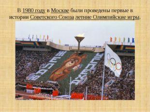 В 1980году в Москве были проведены первые в истории Советского Союза летние