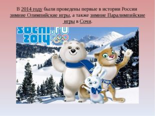 В 2014году были проведены первые в истории России зимние Олимпийские игры, а