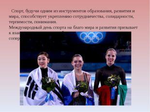 Спорт, будучи одним из инструментов образования, развития и мира, способству
