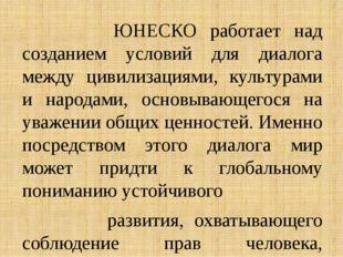 ЮНЕСКО работает над созданием условий для диалога между цивилизациями, культ
