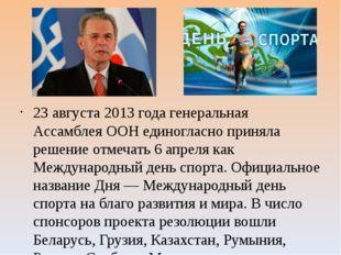 23 августа 2013 года генеральная Ассамблея ООН единогласно приняла решение о