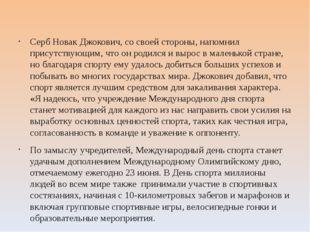Серб Новак Джокович, со своей стороны, напомнил присутствующим, что он родил