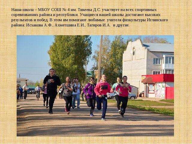 Наша школа – МБОУ СОШ № 4 им. Тикеева Д.С. участвует на всех спортивных сорев...