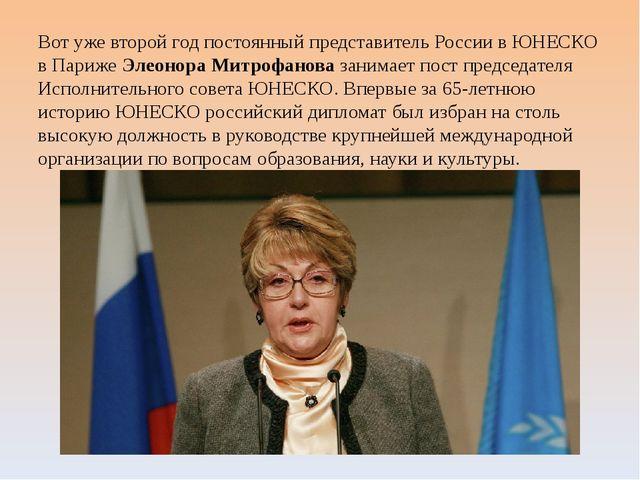 Вот уже второй год постоянный представитель России в ЮНЕСКО в Париже Элеонора...