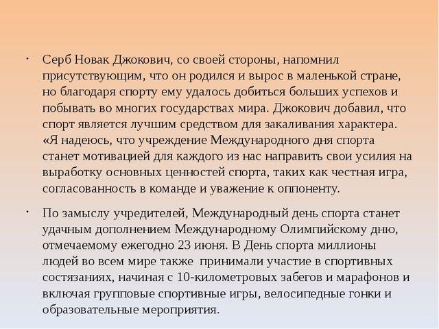Серб Новак Джокович, со своей стороны, напомнил присутствующим, что он родил...