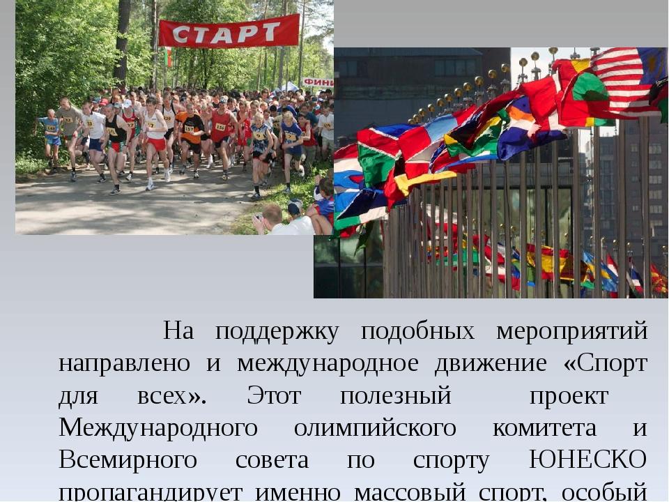 На поддержку подобных мероприятий направлено и международное движение «Спорт...