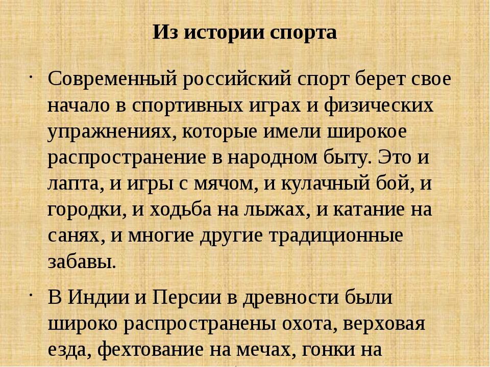 Из истории спорта Современный российский спорт берет свое начало в спортивных...