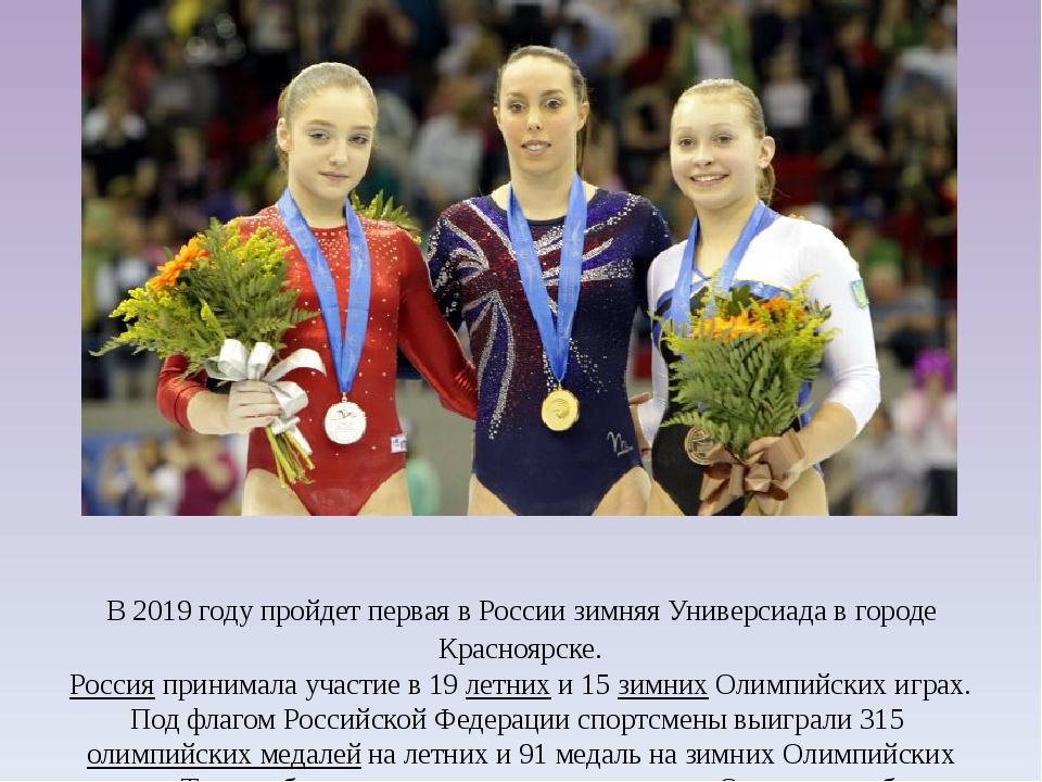 В 2019 году пройдет первая в России зимняя Универсиада в городе Красноярске....