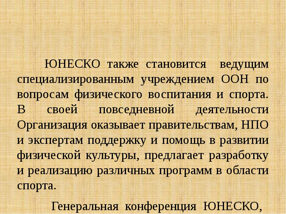 ЮНЕСКО также становится ведущим специализированным учреждением ООН по вопрос...