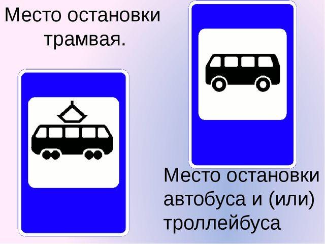 Место остановки трамвая. Место остановки автобуса и (или) троллейбуса