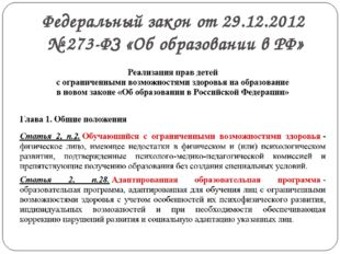 Федеральный закон от 29.12.2012 № 273-ФЗ «Об образовании в РФ»
