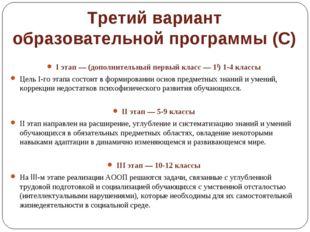 Третий вариант образовательной программы (С) I этап ― (дополнительный первый