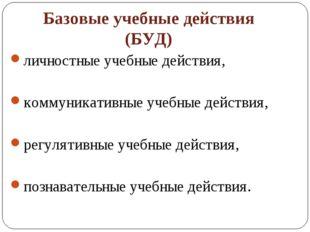 Базовые учебные действия (БУД) личностные учебные действия, коммуникативные у