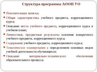 Структура программы АООП УО Пояснительная записка; Общая характеристика учебн