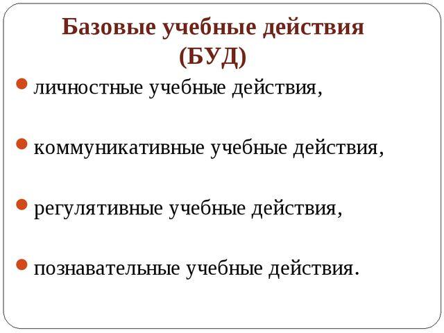 Базовые учебные действия (БУД) личностные учебные действия, коммуникативные у...