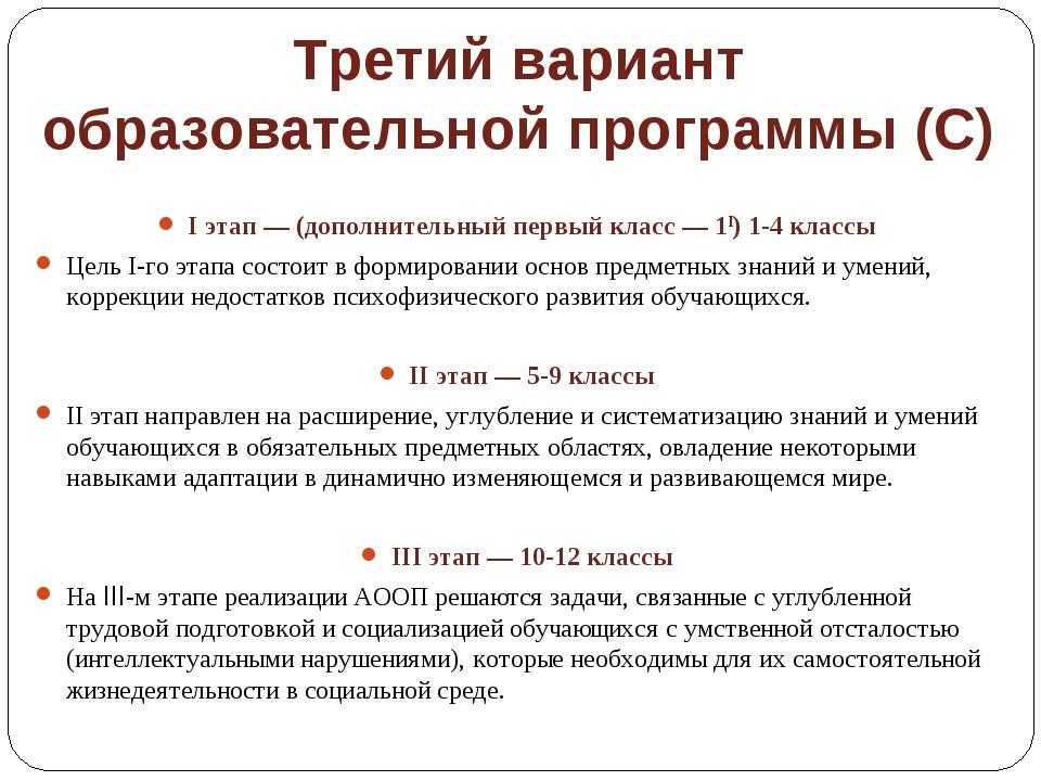 Третий вариант образовательной программы (С) I этап ― (дополнительный первый...