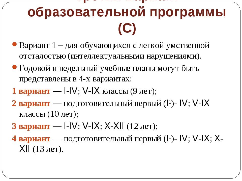 Третий вариант образовательной программы (С) Вариант 1 – для обучающихся с ле...
