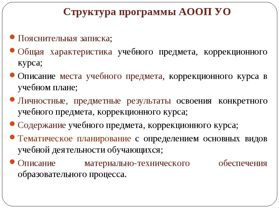 Структура программы АООП УО Пояснительная записка; Общая характеристика учебн...