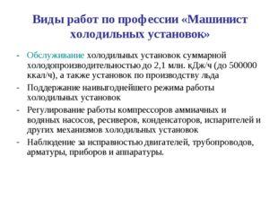 Виды работ по профессии «Машинист холодильных установок» Обслуживаниехолодил