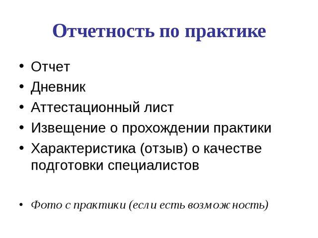 Отчетность по практике Отчет Дневник Аттестационный лист Извещение о прохожде...