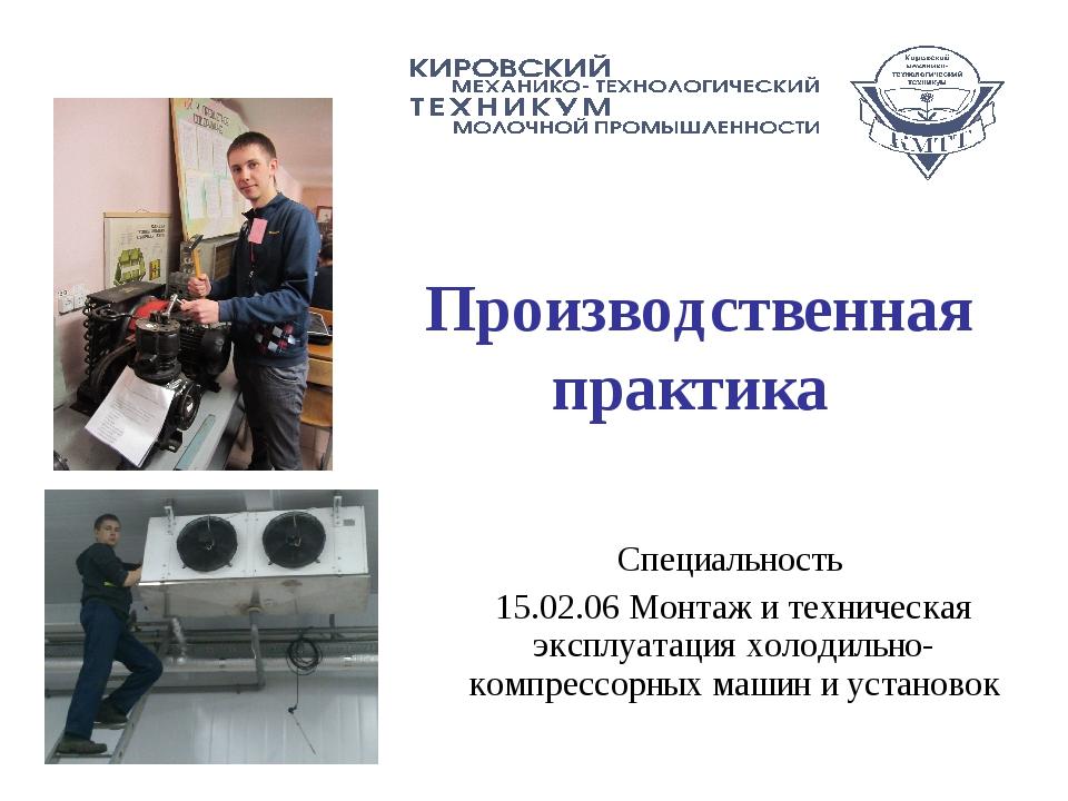 Производственная практика Специальность 15.02.06 Монтаж и техническая эксплуа...