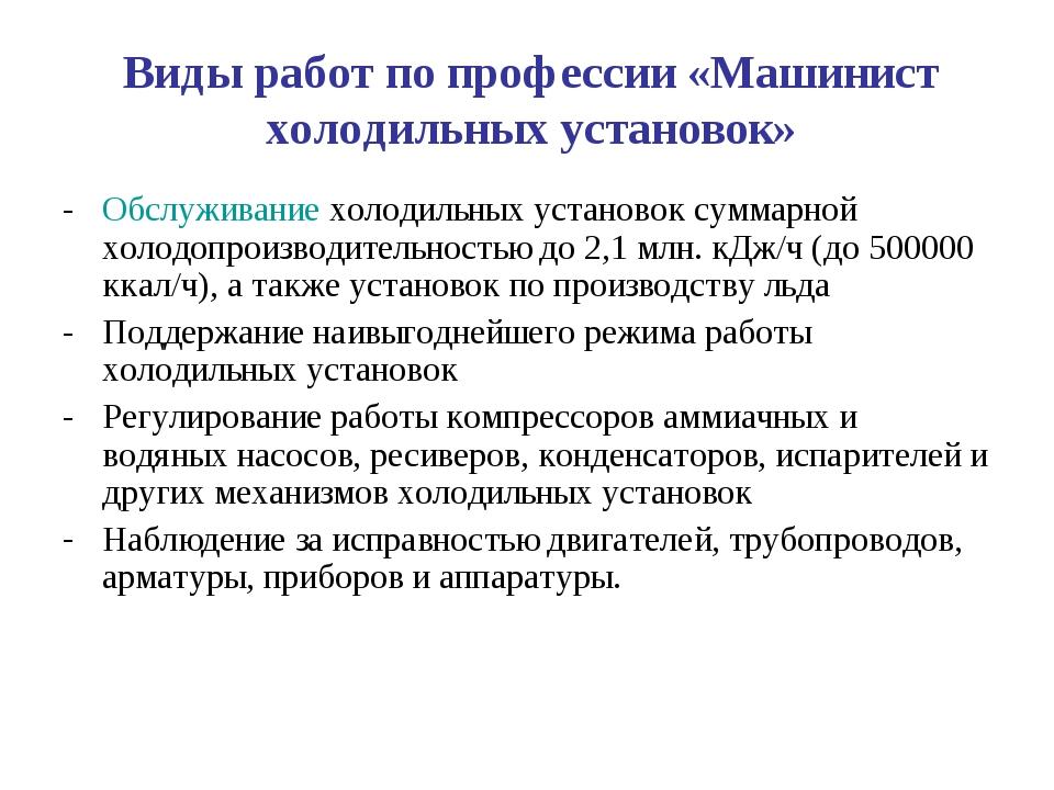 Виды работ по профессии «Машинист холодильных установок» Обслуживаниехолодил...