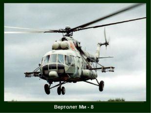 Вертолет Ми - 8