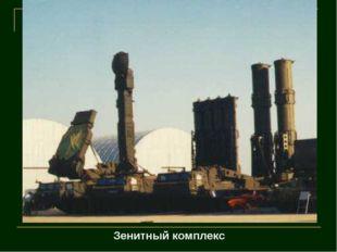 Зенитный комплекс