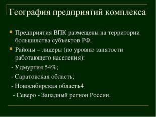 География предприятий комплекса Предприятия ВПК размещены на территории больш