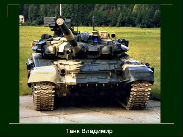 Танк Владимир