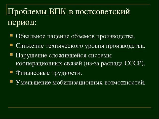 Проблемы ВПК в постсоветский период: Обвальное падение объемов производства....