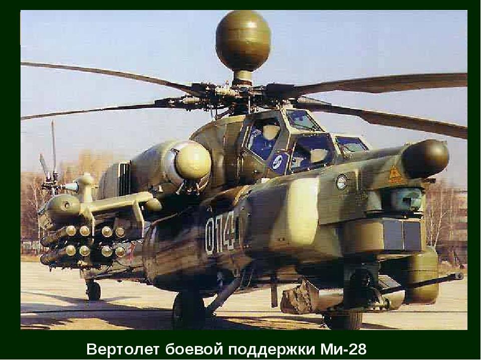 Вертолет боевой поддержки Ми-28