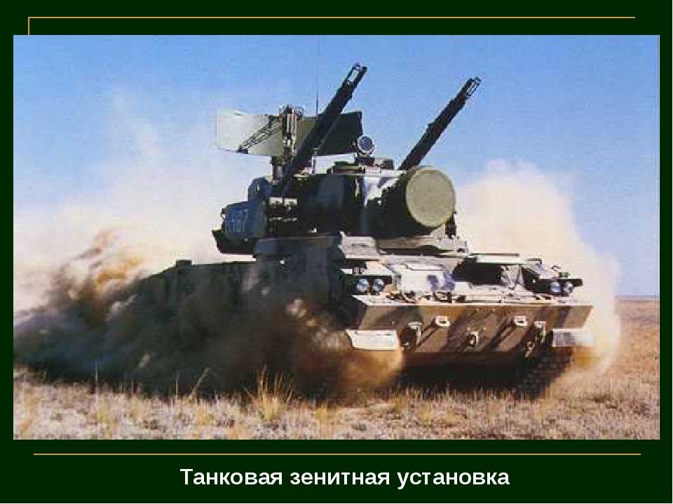 Танковая зенитная установка