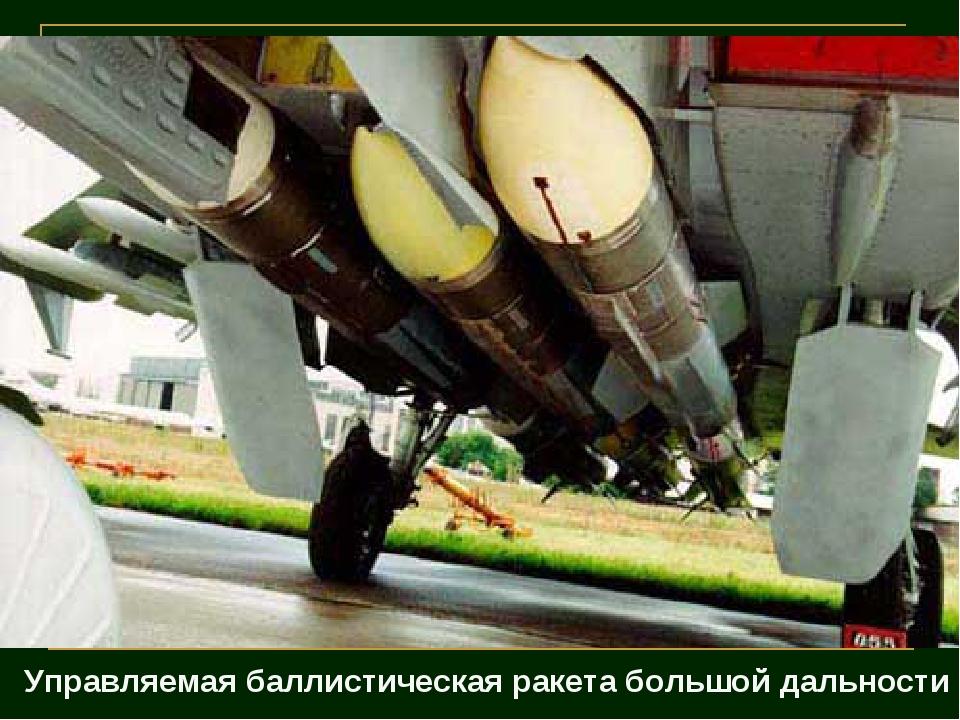 Управляемая баллистическая ракета большой дальности