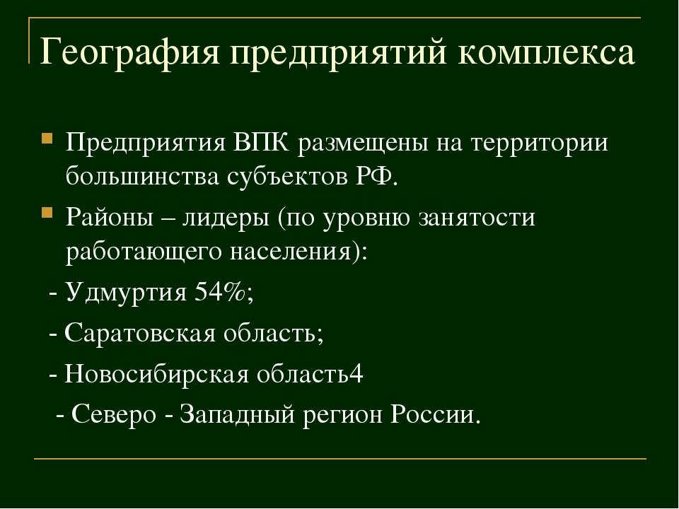 География предприятий комплекса Предприятия ВПК размещены на территории больш...