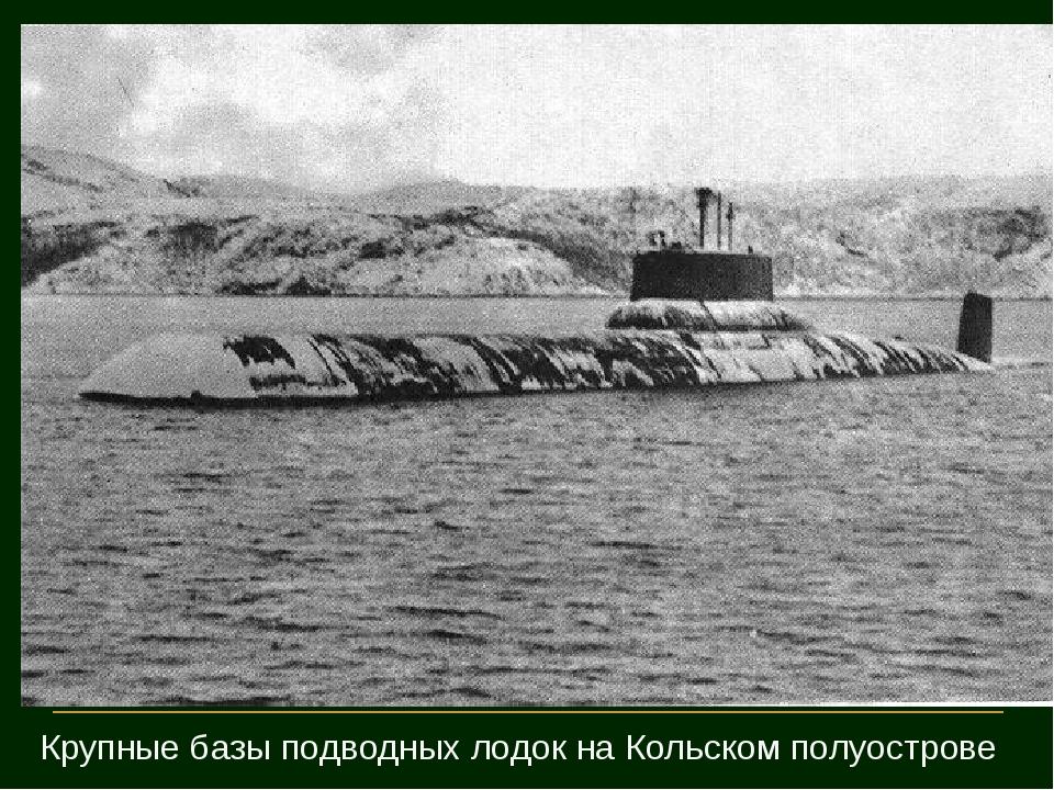 Крупные базы подводных лодок на Кольском полуострове