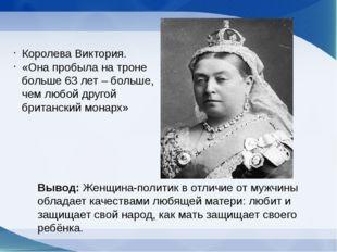 Королева Виктория. «Она пробыла на троне больше 63 лет – больше, чем любой др