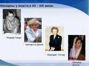 Женщины у власти в XX – XXI веках. Беназир Бхутто принцесса Диана Маргарет Тэ