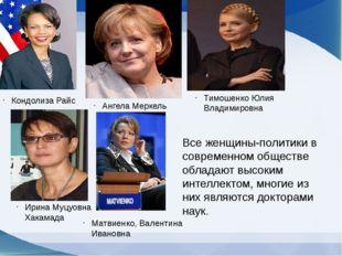 Кондолиза Райс Ангела Меркель Тимошенко Юлия Владимировна Ирина Муцуовна Хака